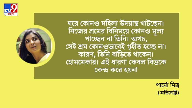 Actor Parno Mitra speaks on International Women's Day