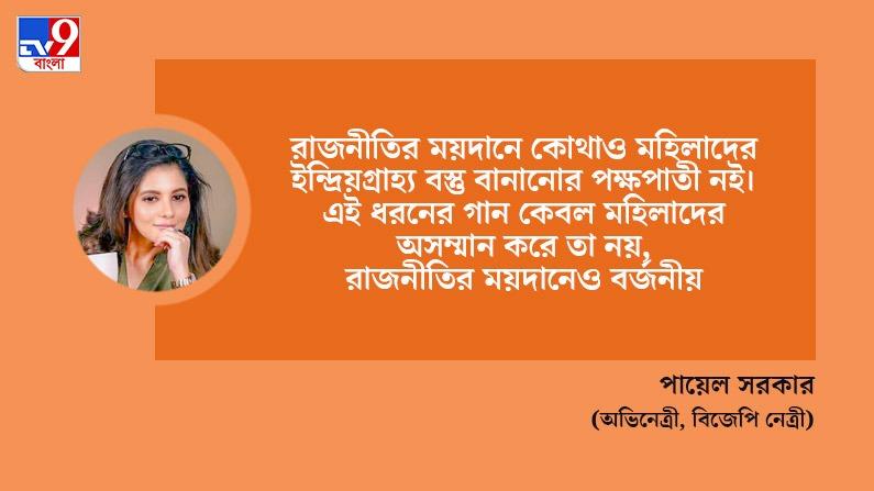 BJP party member Actor Payel Sarkar says on International women's Day