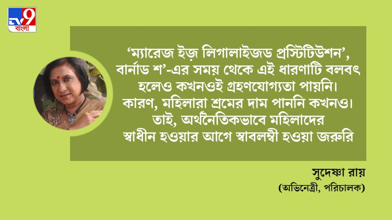 Sudeshna Roy speaks on International Women's Day