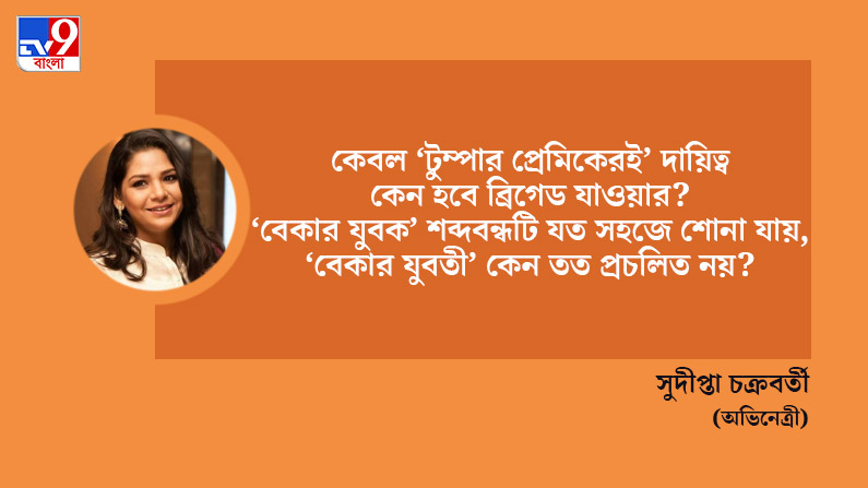 Sudipta Chakraborty Soeaks on International Womem's Day