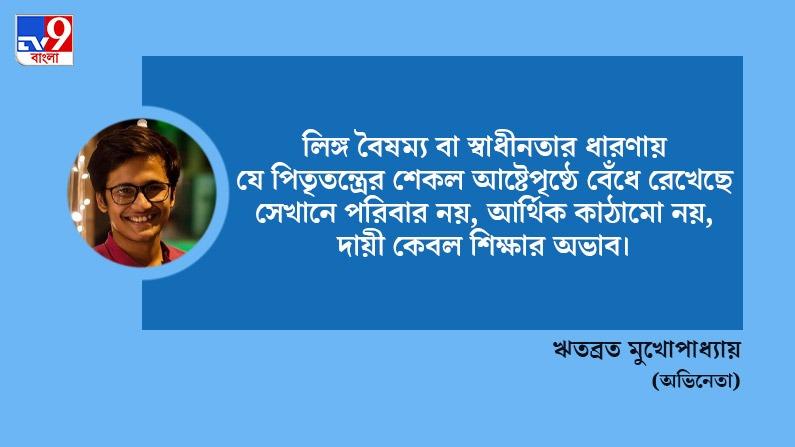 Actor Rwitobroto Mukhopadhyay speaks on International Women's Day