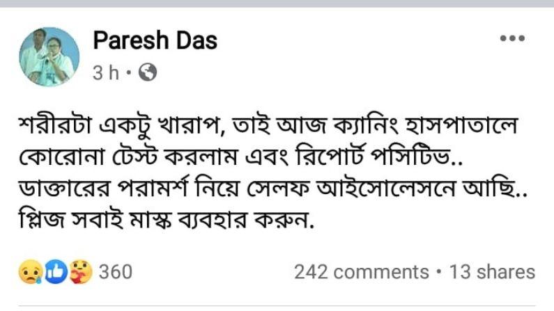 Paresh Das Tests Positive