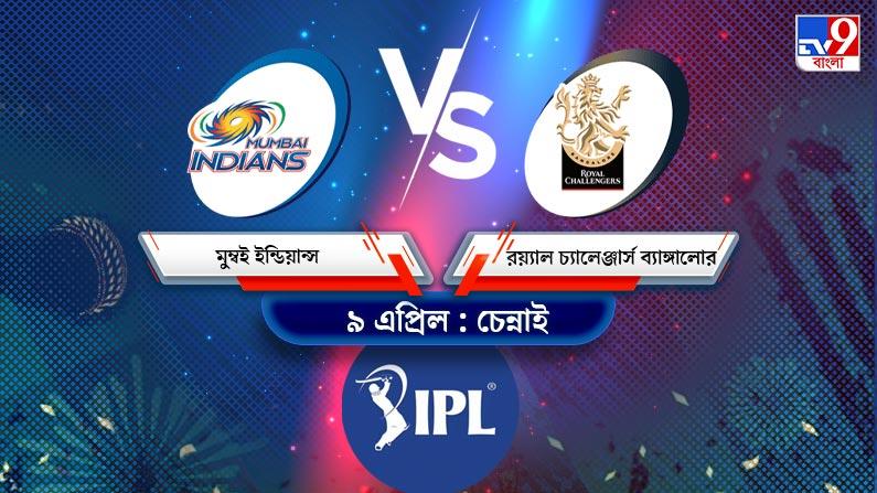 IPL 2021 MI vs RCB