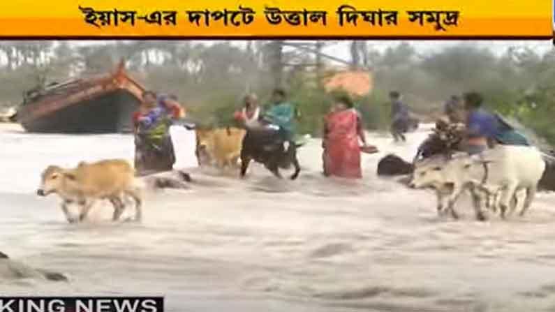 Cyclone Yaas Update, Cyclone Yaas Latest News, Cyclone Latest News, Yaas Update, Kolkata Cyclone Yaas News