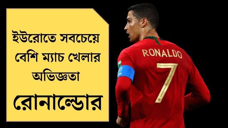 most experienced footballer ronaldo