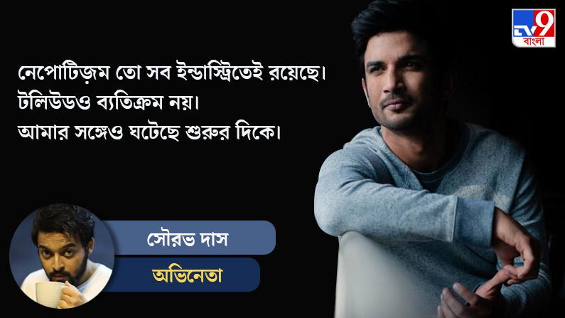 Sushant-Sourav-Txt-Card(B)